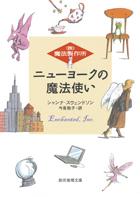Enchanted Inc. Japan