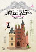Enchanted Inc. Chinese