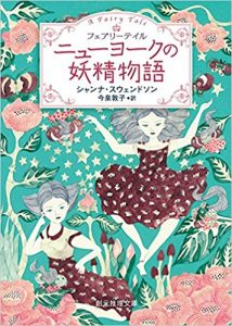 Fairy Tale Japan